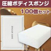 ボディスポンジ 海綿タイプ 厚み 30mm (1セット100個入)1個当たり14円税別