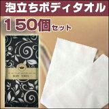 【ゴールドパッケージ】泡立ちボディタオル 150個セット 1個当り31円税別
