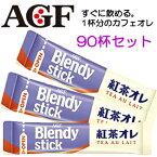 ブレンディ スティック 紅茶オレ12g 90本(30本×3箱)[AGF ブレンディ 紅茶オレ] 1本当り19.5円