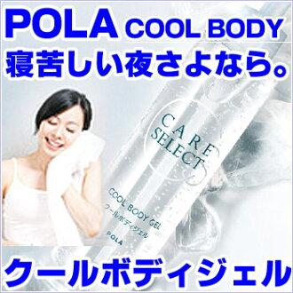 在夏天! POLA coolbodijel 1000 毫升筆芯酷 / 身體潤膚乳液 / 身體潤膚乳液 / 身體凝膠 / 身體護理 / 620 日元 (稅排除在外) 每 200 毫升