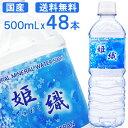 【国産】天然水 姫織 ミネラルウォーター 500ml 48本