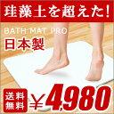安心の日本製 珪藻土バスマット を超えた吸収力 プロが使っているバスマットをご家庭で!★先...