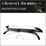 【メール便】拡大鏡 1.6倍 メガネ型ルーペ 布ケース入 拡大鏡 ルーペ メガネ