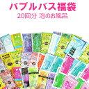 【メール便】 バブルバス 福袋 泡風呂 入浴剤 20個セット...