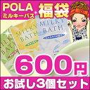 【メール便送料無料対応】 POLA ミルキー 入浴剤 3種類セット/福袋/安心の日本製!