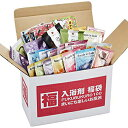 福袋 2019 注目!ヒカキンが絶賛した★テレビランキング番組1位獲得!入浴剤 福袋 100個セット