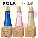 ★新発売★ POLA ポーラ 木の花姫(このはなひめ)シャンプー・コン...