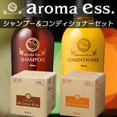 【POLA】アロマエッセ シャンプー &コンディショナー10Lx2セットが送料無料!【aroma ess.】【...