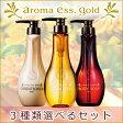 【送料無料】ポーラ aroma ess.gold[アロマエッセゴールド]選べる3本セット アロマエッセ ボディローション・ヘアパックも選べる/ノンシリコンシャンプー/詰め替え あり/【コンビニ受取対応商品】