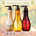 【送料無料】ポーラ aroma ess.gold[アロマエッセゴールド...