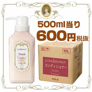 500mL当り600円(税抜) デタイユ・ラ・メゾン業務用 コンディショナー 10L