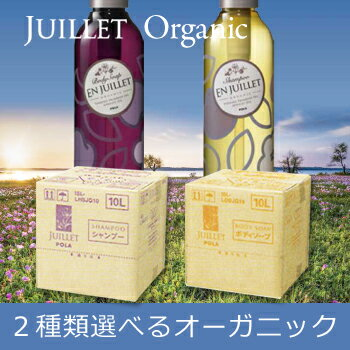 POLAオーガニック JUILLET2種類選べるセット 10L ボディソープ/コンデ/シ...