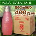 500ml当り400円税別 【POLA】【ポーラ】 カラハリ業務用 シャンプー 詰め替え 10L