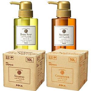 【送料無料】500ml当り263円POLA【ポーラ】シャワーブレイク10L3種類セットボディソープ・コンデ・ヘアソープ(シャンプー)shampoo(詰替業務用詰め替え)