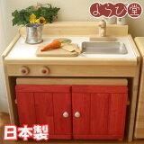木製ままごとキッチンチェアータイプカラーC-60C日本製