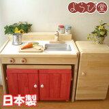 木製ままごとキッチンチェアータイプカラー冷蔵庫風本棚付きC-60CR日本製