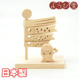 木の玩具こいのぼりと金太郎無塗装【国産/日本製】