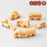 木の玩具はたらく自動車山のくじら舎