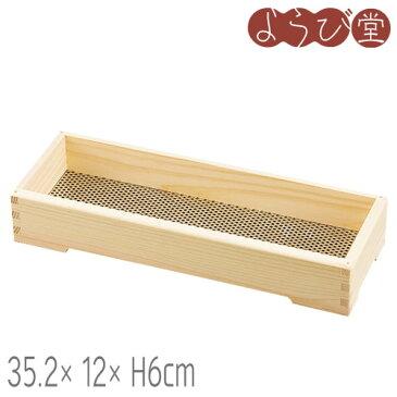 ヤマコー 桧 シャンプー台 ステンレスメッシュ 35.2x12xH6cm / 木製 お風呂用品 日本製