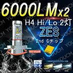 ホンダ オルティア H8.3〜H11.5 EL1・2・3 ベルノ店[車検対応]LUMLEDSチップ LEDヘッドライト H4 Hi/Lo オールインワン一体型 最新ZES チップ 6000LmX2 6500K(純白色) 変光シール付4300K(黄色),8000K(蒼白色)調整可 細い発光 角度調整機能 DC 12v/24v [YOUCM][2年保証付き]