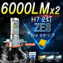 ポルシェ 911 H10〜H14 996 ハイビーム 【車検対応】LUMLEDSチップ LEDヘッドライト H7 オールインワン一体型 最新ZES チップ 6000LmX2 6500K(純白色) 変光シール付4300K(黄色)8000K(蒼白色)調整可 細い発光 角度調整機能 DC 12v/24v [YOUCM][2年保証付き]