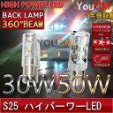 トヨタ レビン S60.5〜S62.4 AE86 1.6L バックランプ S25シン...