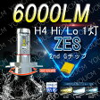 Yamaha シグナスX 2003-2007 BC-SE12J 車検対応LEDヘッドライト H4 Hi/Lo オールインワン一体型 PHILIPS 最新ZES チップ 6000Lm 6500K(純白色) 細い発光 角度調整機能付き DC 12v/24v 変光シール付4300K(黄色),8000K(蒼白色)調整可 1灯 YOUCM[05P01Oct16]2年保証付き