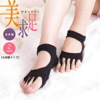 【特許出願中】美求足(お部屋タイプ)【足指・足裏健康】履くだけで土ふまずをグイグイ刺激!外反母趾予防&矯正にも