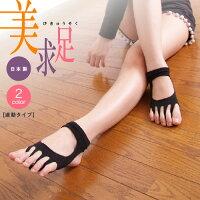 【特許出願中】美求足(運動タイプ)【足指・足裏健康】履くだけで土ふまずをグイグイ刺激!外反母趾予防&矯正にも