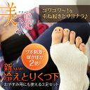 10月21日新発売!新感覚の冷え取り靴下!ツボ刺激でぽかぽか♪&きめ細い編み目が重ね履きのゴ...