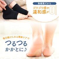(1足組)かかとつるつるコラーゲンサポーター美求足かかとつるつる靴下着圧ソックス足首サポーターかかと足首サポーターかかとツルツルかかとケア靴下かかとちゃんかかと角質ケア奈良県日本製送料無料