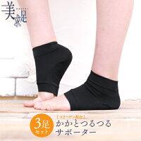 かかとつるつるコラーゲンサポーター美求足かかとつるつる靴下着圧ソックス足首サポーターかかと足首サポーターかかとツルツルかかとケア靴下かかとちゃんかかと角質除去奈良県日本製