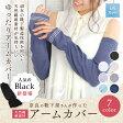【送料無料】奈良の靴下屋さんが作った綿麻100% アームカバー 天然素材 美求足 涼しい 日焼け対策 UV対策 指なしアームカバー UVカット ロング 涼しい おしゃれ UV手袋 手袋 指なし 腕カバー