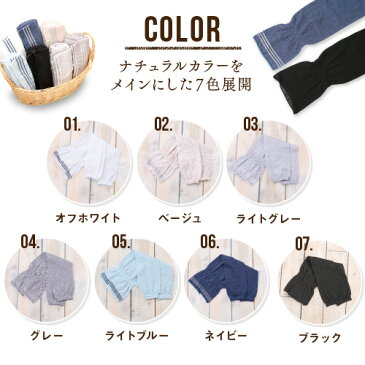 奈良の靴下屋さんが作った綿麻100% アームカバー 天然素材 美求足 涼しい 日焼け対策 UV対策 指なしアームカバー UVカット ロング 涼しい おしゃれ UV手袋 手袋 指なし 腕カバー