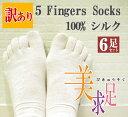 (訳あり6足組) 高級シルク100% 5本指靴下 美求足 5...