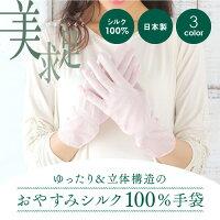 シルク100%のおやすみ手袋