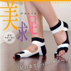外反母趾サポーター美求足は従来の外反母趾ソックスでは実現できなかった親指部分に直接力を加...