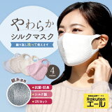 【Rakutenエール】洗って繰り返し使える♪銀とシルクの超立体やわらか抗菌マスク! 洗えるマスク 抗菌 防臭 洗えるマスク 洗えるマスク