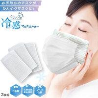 冷感マスクフィルター3枚セットシルクひんやり接触冷感夏用涼しい冷感夏洗える肌荒れマスクフィルターシート日本製銀抗菌子供こども夏用マスク冷感マスク