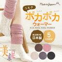 (2足組)レッグウォーマー【シルクぽかぽかウォーマー】美求足・アームウォーマー 肌面シルク100% 冷え取り 冷えとり 日本製