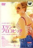 【中古】DVD▼エリン・ブロコビッチ コレクターズエディション▽レンタル落ち