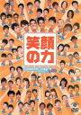 【中古】DVD▼東日本大震災チャリティーイベント コンテンツリーグライブ 笑顔の力▽レンタル落ち