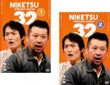 2パック【中古】DVD▼にけつッ!!32(2枚セット)1、2▽レンタル落ち 全2巻