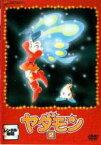 【中古】DVD▼ヤダモン 2(第15話〜第28話)▽レンタル落ち
