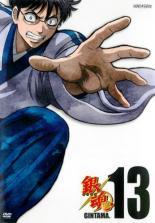【中古】DVD▼銀魂. 13(第350話〜第352話)▽レンタル落ち 時代劇