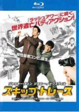產品詳細資料,日本Yahoo代標|日本代購|日本批發-ibuy99|CD、DVD|Blu-ray|【バーゲンセール】【中古】Blu-ray▼スキップ・トレース ブルーレイディスク▽レンタル落ち