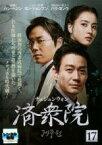 【中古】DVD▼済衆院 17(第33話、第34話)【字幕】▽レンタル落ち 韓国