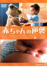 【バーゲンセールケースなし】【中古】DVD▼赤ちゃんの逆襲▽レンタル落ち