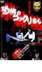 【中古】DVD▼恐怖のコックリさん 呪われた儀式▽レンタル落ち