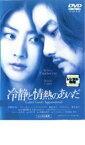 【中古】DVD▼冷静と情熱のあいだ▽レンタル落ち